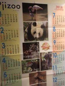 王子動物園カレンダー
