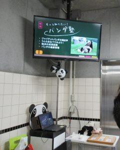 アドベンチャーワールドもっと知りたいパンダ塾