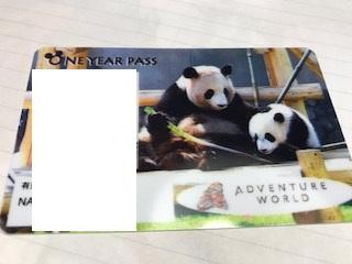 アドベンチャーワールドの入場券割引 年間パスポートが20%オフで買えた話